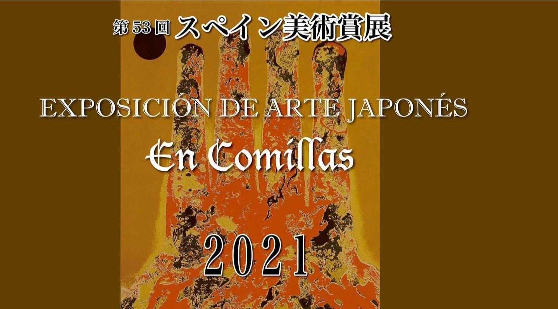 EXPOSICIÓN DE ARTE JAPONÉS